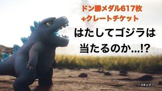 【PUBG MOBILE】無課金でゴジラ ガチャ!わし、貧乏やねん(`・ω・´)キリッ