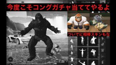 【PUBG MOBILE】🔴超課金者🔴ガチャ🔴レベルアップ衣装 Godzilla vs Kongクレート!【PUBGモバイル】最新シーズンでゴジラコングガチャ復活!確定演出あり!?