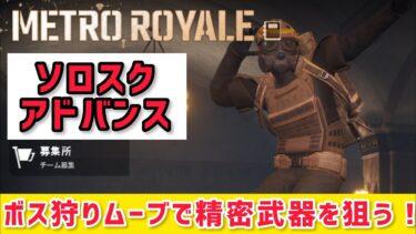 【METRO ROYALE】ソロスクアドバンスモード!ボス狩りムーブで精密武器を狙う!【PUBG MOBILE】【メトロロイヤル】