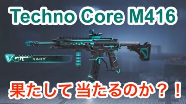 【PUBGモバイル】Techno Core M416 【ガチャ】